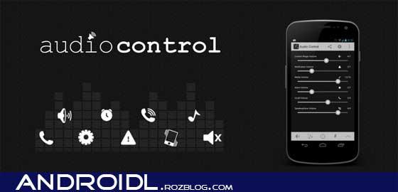 کنترل حرفه ای صدا با Audio Control v2.1.2
